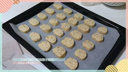 奶油栗子餅乾-13
