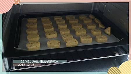 奶油栗子餅乾-14