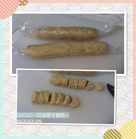 奶油栗子餅乾-11