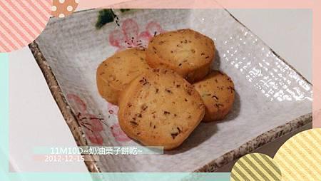 奶油栗子餅乾-16