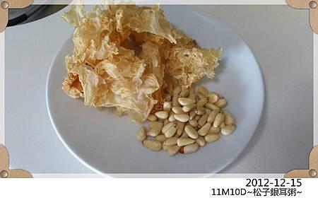 松子銀耳粥-1