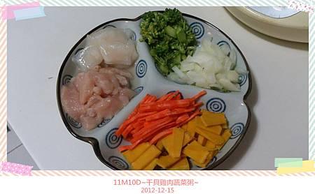 洋蔥干貝雞肉蔬菜粥-2