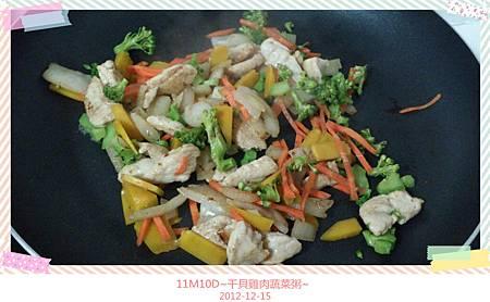 洋蔥干貝雞肉蔬菜粥-5
