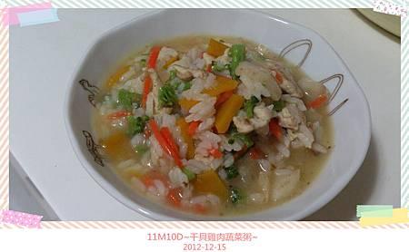 洋蔥干貝雞肉蔬菜粥-8