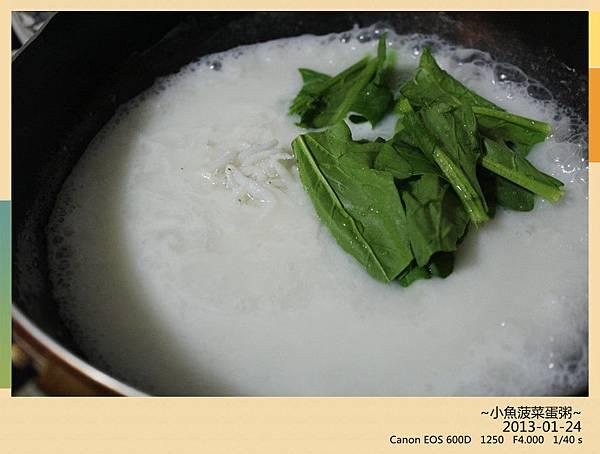 小魚波菜蛋粥 (4)