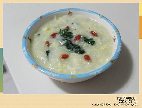 小魚波菜蛋粥 (8)