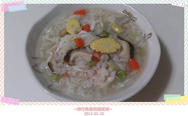 吻仔魚香菇蔬菜粥-4