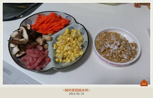 豬肉香菇糙米粥-1