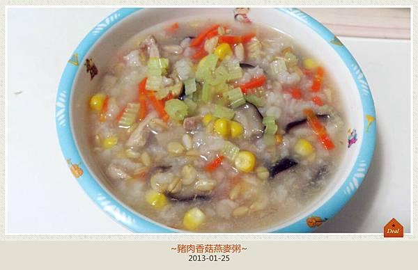 豬肉香菇糙米粥-4