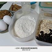 燕麥核桃餅乾-4