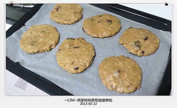 燕麥核桃餅乾-16