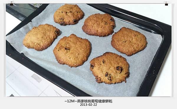 燕麥核桃餅乾-15
