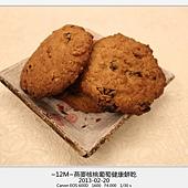 燕麥核桃餅乾-20