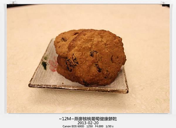 燕麥核桃餅乾-18