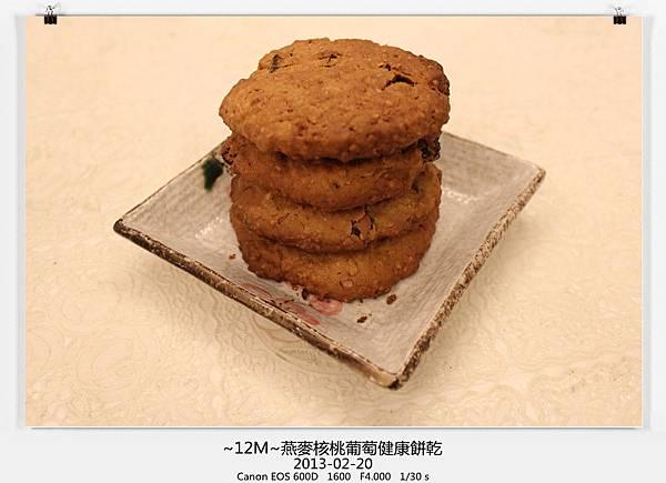 燕麥核桃餅乾-19