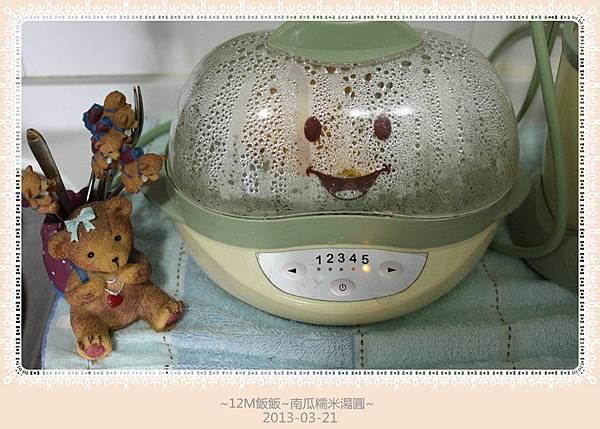 南瓜糯米湯圓 (3)
