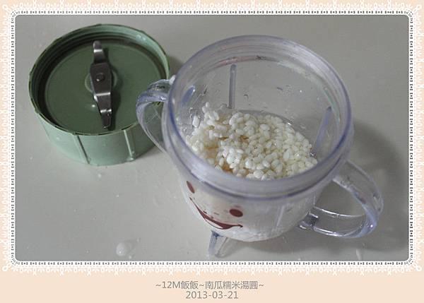 南瓜糯米湯圓 (4)