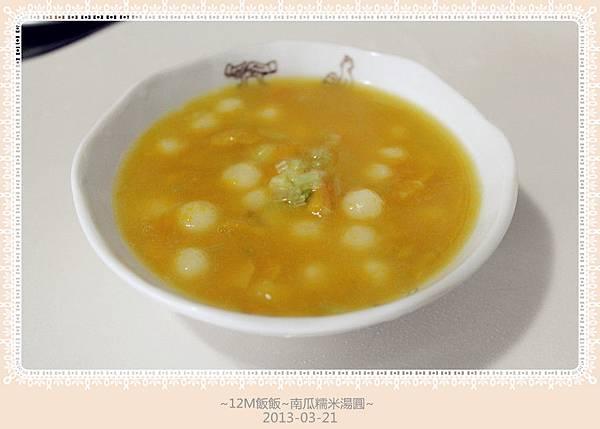 南瓜糯米湯圓 (13)