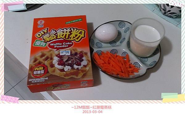 紅蘿蔔蒸糕 (1)