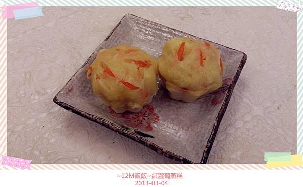 紅蘿蔔蒸糕 (8)