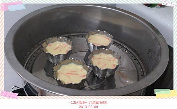 紅蘿蔔蒸糕 (6)