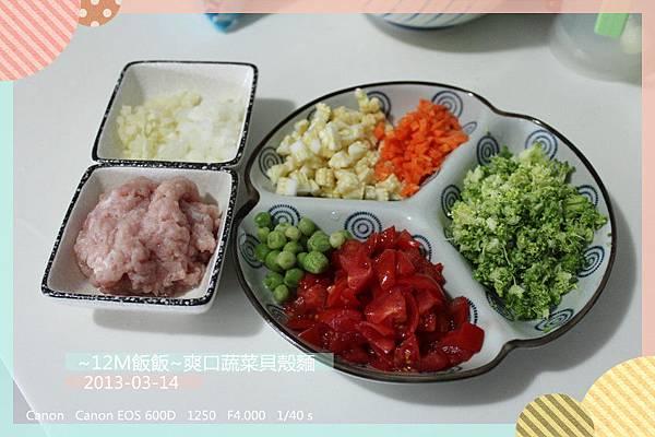 爽口蔬菜貝殼麵 (3)