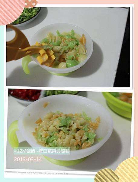 爽口蔬菜貝殼麵 (5)