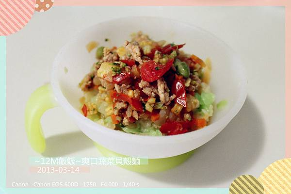 爽口蔬菜貝殼麵 (10)