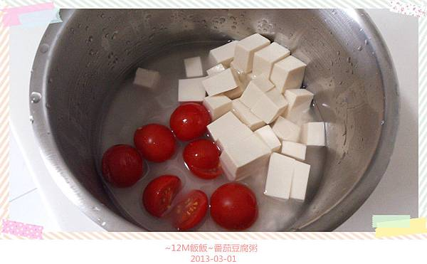 番茄豆腐粥 (3)