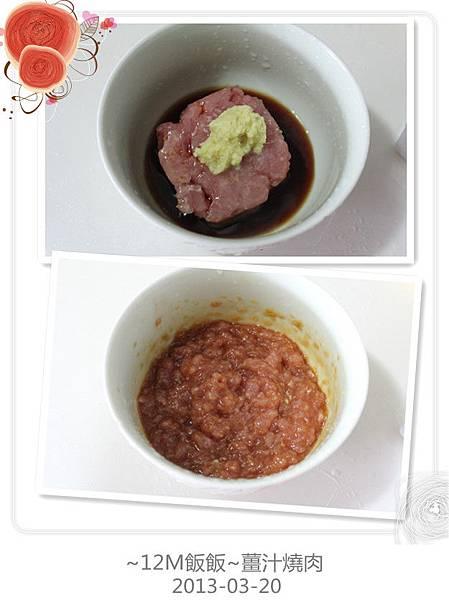 薑汁燒肉 (2)