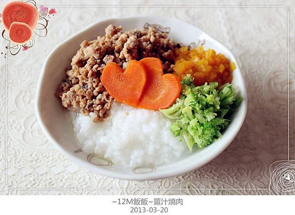 薑汁燒肉 (10)