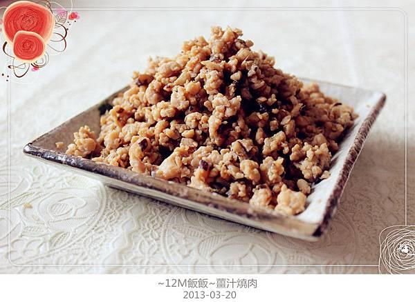 薑汁燒肉 (9)