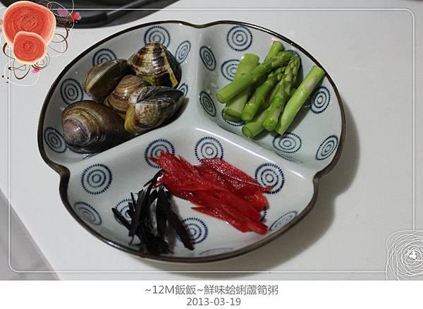 鮮味蛤蜊蘆筍粥 (1)