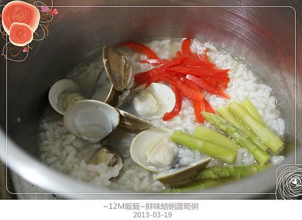 鮮味蛤蜊蘆筍粥 (5)