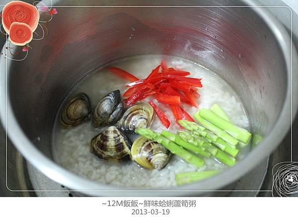 鮮味蛤蜊蘆筍粥 (4)