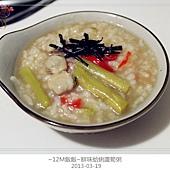 鮮味蛤蜊蘆筍粥 (6)