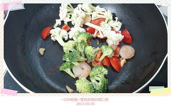 雙色花椰炒蝦仁粥 (4)