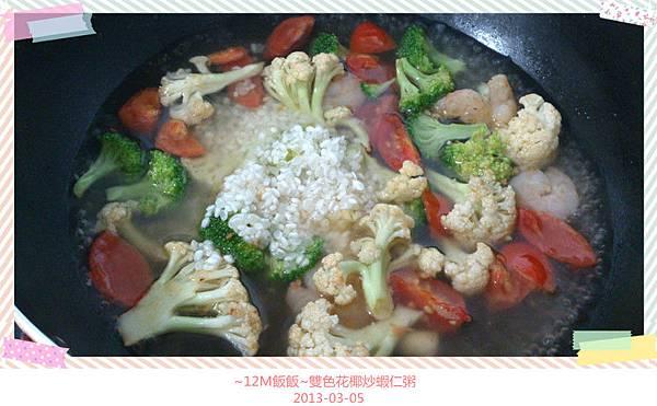 雙色花椰炒蝦仁粥 (6)