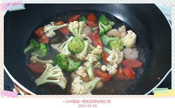 雙色花椰炒蝦仁粥 (5)