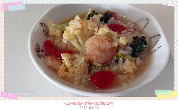 雙色花椰炒蝦仁粥 (9)