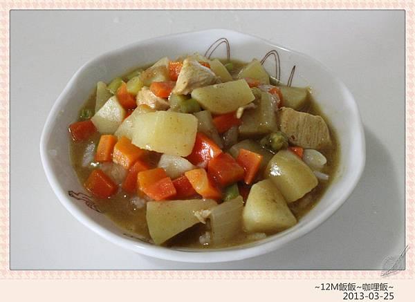 咖哩飯 (9)