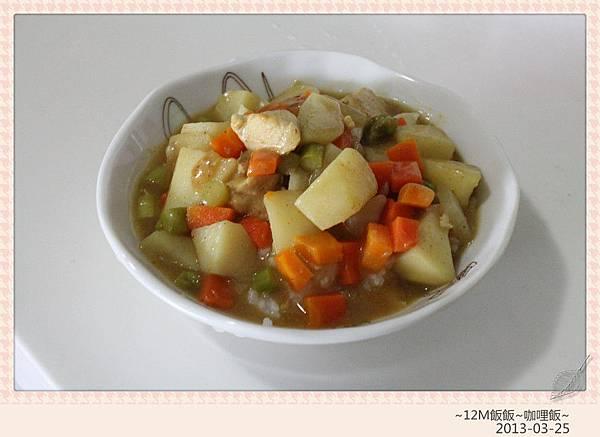 咖哩飯 (8)