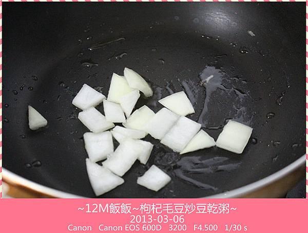 枸杞毛豆炒豆乾粥 (4)
