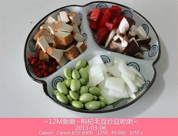 枸杞毛豆炒豆乾粥 (3)