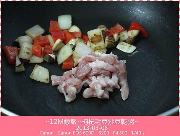 枸杞毛豆炒豆乾粥 (7)