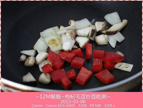 枸杞毛豆炒豆乾粥 (6)