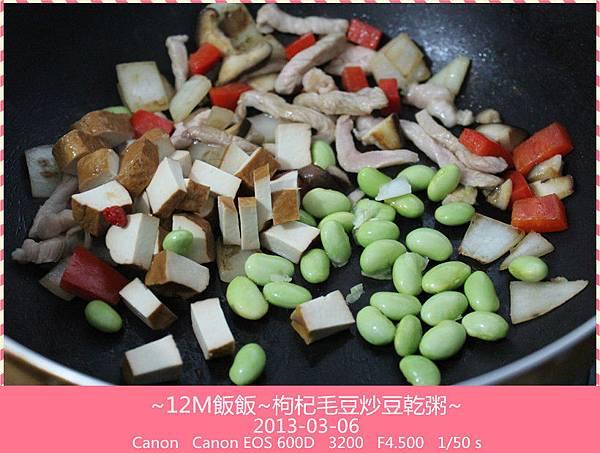 枸杞毛豆炒豆乾粥 (8)