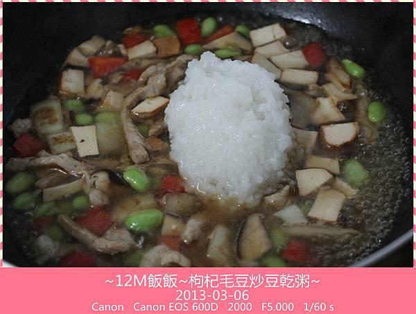 枸杞毛豆炒豆乾粥 (12)