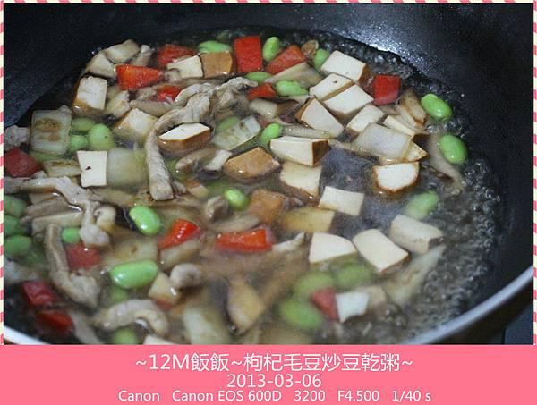 枸杞毛豆炒豆乾粥 (11)