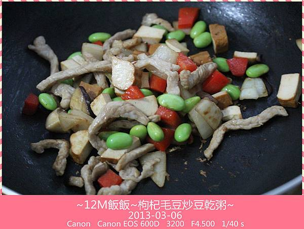 枸杞毛豆炒豆乾粥 (9)